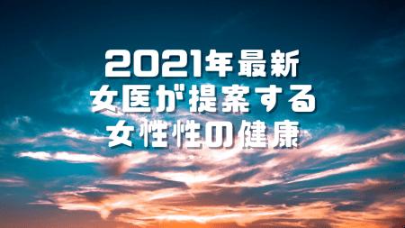 2021年最新女医が提案する女性性の健康