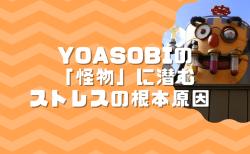 YOASOBIの「怪物」に潜むストレスの根本原因