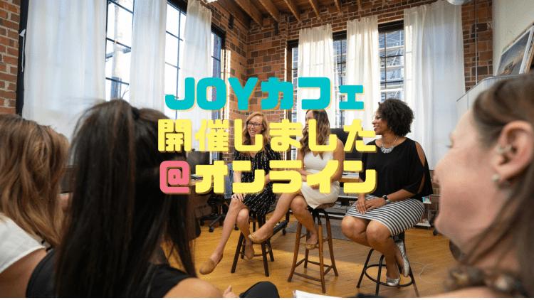 JOYカフェ開催しました@オンライン