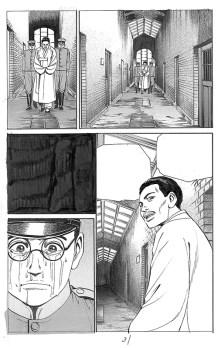 『烈士の檻』 (c)木村直巳