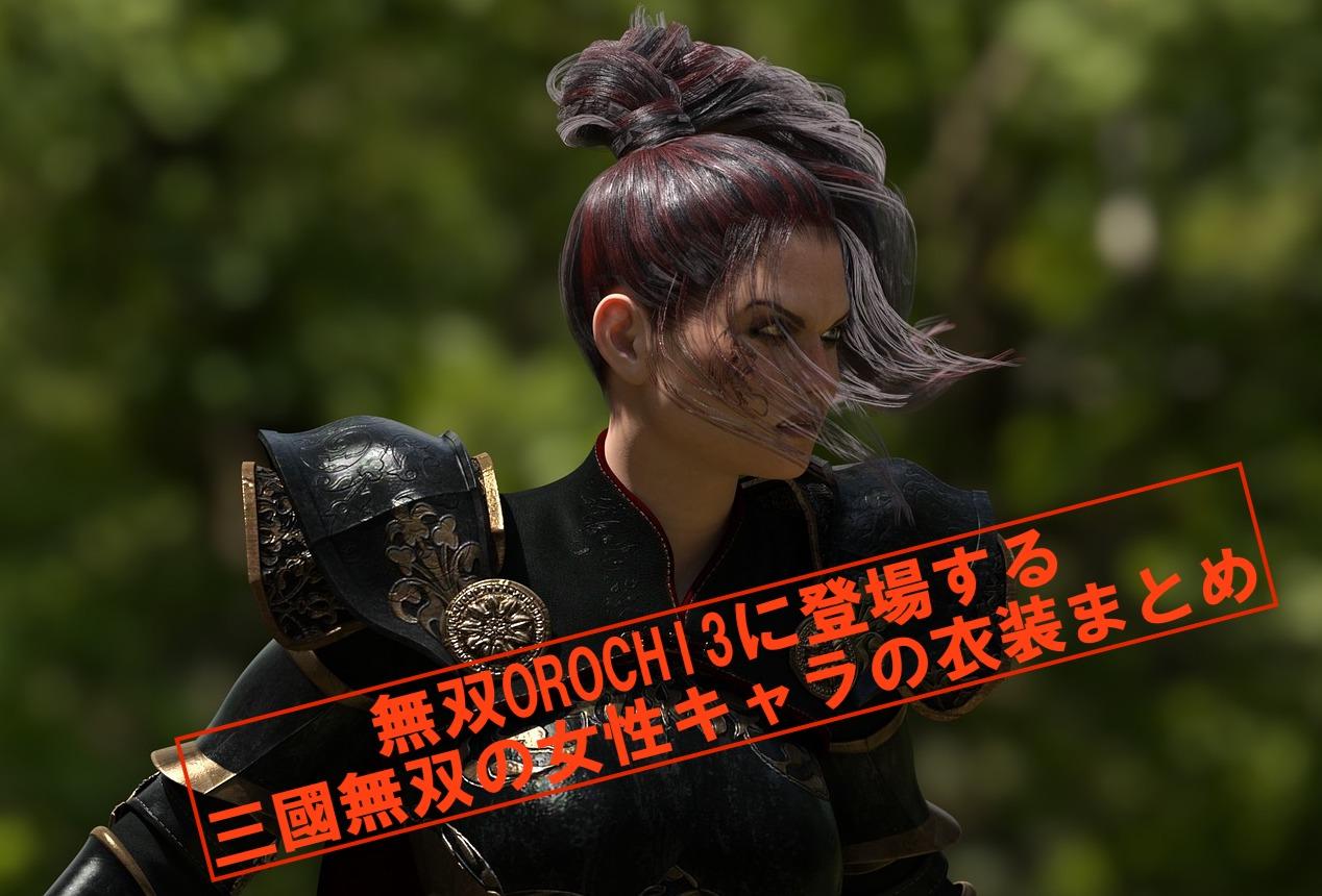 最強 ultimate キャラ orochi3 無双