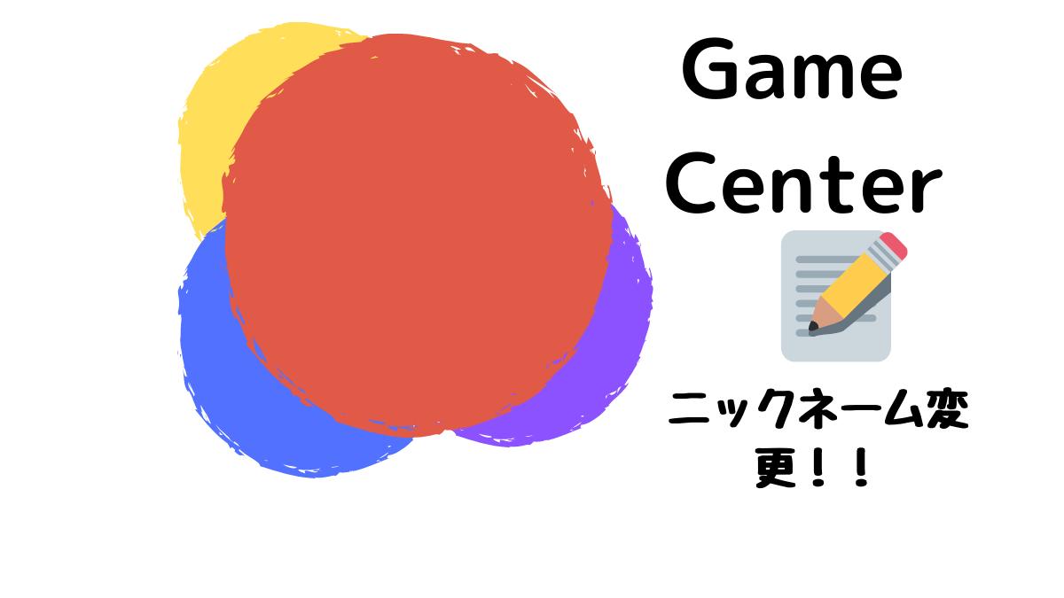 名前 ゲーム 変更 センター 名前変更が出来るゲームまとめ