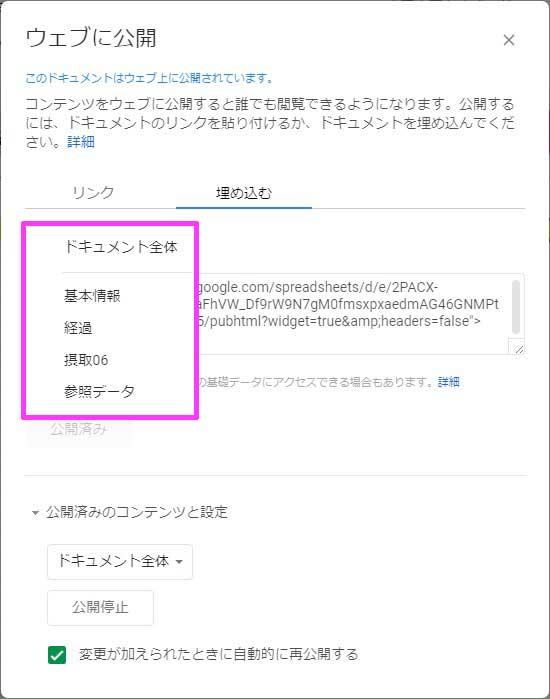 Googleスプレッドシートをウェブサイトに埋め込む方法