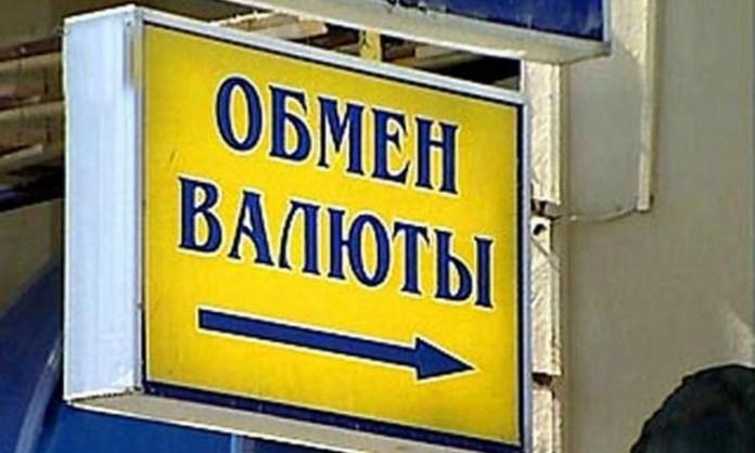 В Украине предлагают отменить пенсионный сбор при покупке валюты