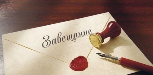 Как написать секретное завещание?