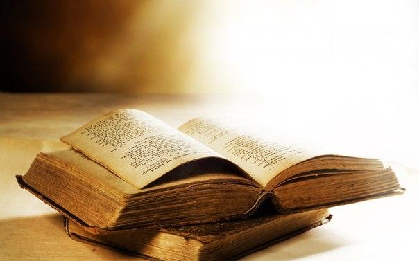 Кто написал Библию?
