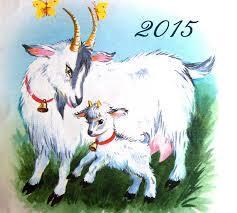 Кто разбогатеет в год Козы?