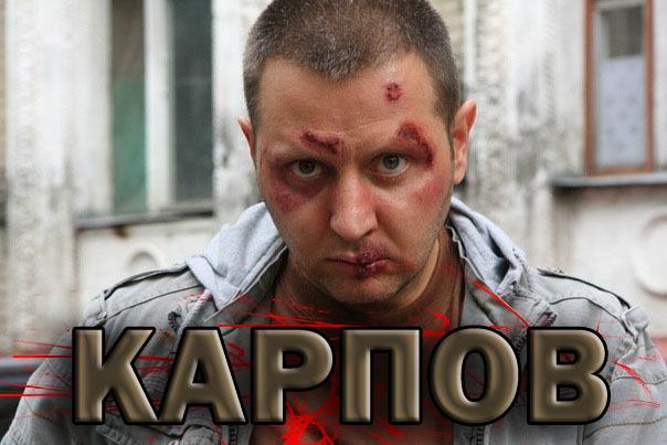 «Карпов»: милиционер-убийца вышел на свободу