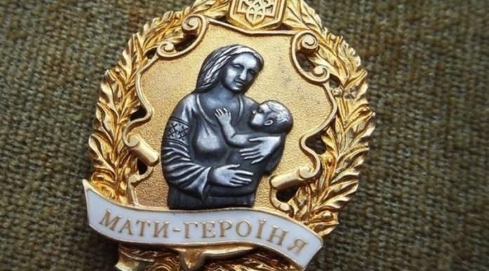 Кому присваивают звание «Мать-героиня»?