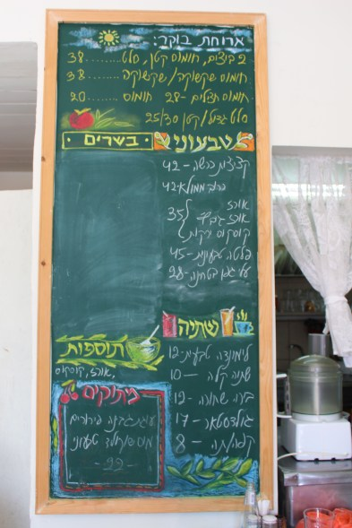 Menu at Anat's Kitchen