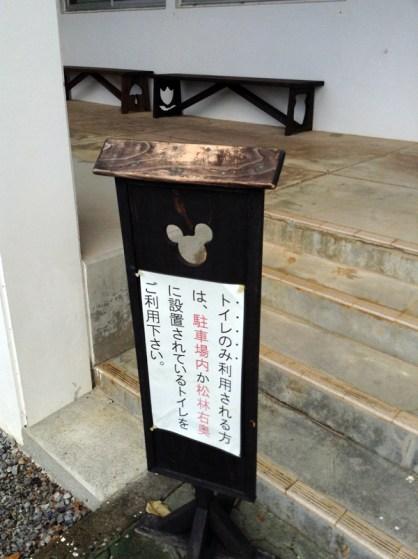 沖縄で隠れミッキー発見!わ~い!