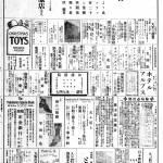 HokubeiJiji2_19171223_02