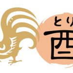Year_Of_Rooster