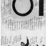 MASATARO-MIYAZAWA-inverted-eclipse_GRAY