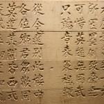 ANGEL-ISLAND-calligraphy_barrack-poetry