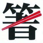 ChopsticInstituteLogo