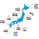 NecchuElementary11SchoolsJapan