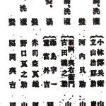 YoemonYoshidaBarbershopSeattle_web