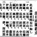 『大北日報』1937-10-12-慰問袋_web