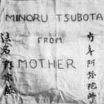 10-MinTsubota-6_gry-senninbari-detail-ADJ