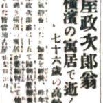 jiji-1938-2-15