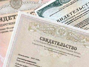 Сроки для регистрации права собственности на купленную квартиру