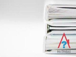 Пакет документов для продажи квартиры, полученной по наследству