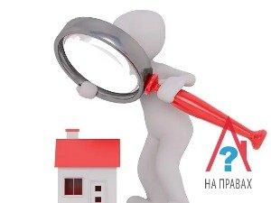Проверка при покупке квартиры в новостройке