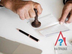 Что такое постоянная регистрация