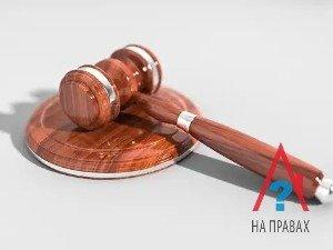 Институт прописки в РФ