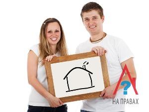 Изображение - Можно ли сделать регистрацию в ипотечной квартире fig-14-06-2018_14-54-39