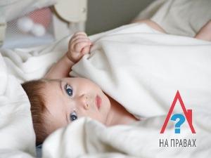 Можно ли прописать ребёнка без согласия собственника