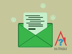 Подача жалобы по почте
