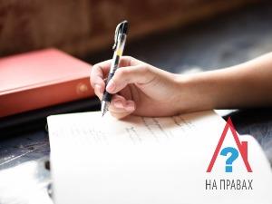 Как оформить заявление на регистрацию в РФ