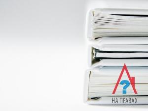 Документы для установления частного сервитута