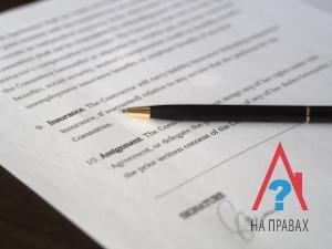 Содержание договора о приватизации квартиры