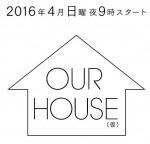 2016年4月ドラマ 明日ママ、マルモの芦田愛菜 W主演は誰と?
