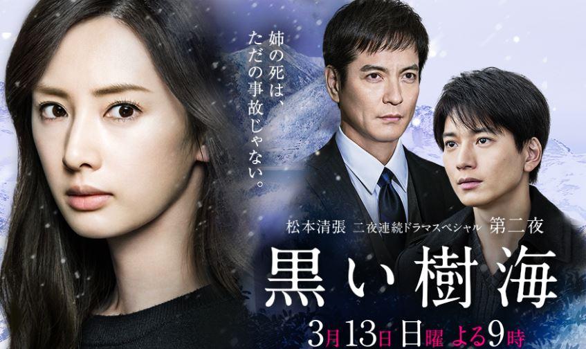 松本清張 2016年ドラマは二夜連...
