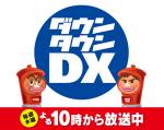 6/2のダウンタウンDXは恋するオトコとオンナ独身恋愛事情
