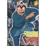 こち亀がおそ松さんなどの人気作品6つとコラボしたノベライズを発売