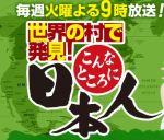 こんなところに日本人、って何?8/30のSPの内容とは?
