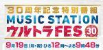 MUSIC STATIONウルトラFES出演者は? 山崎育三郎?