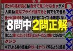 アウト×デラックスを振り返る アウト名言VS日本一の頭脳 伊沢2