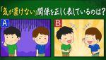 あなたは小学5年生より賢いの?を振り返る 稲田&河井と富永美樹