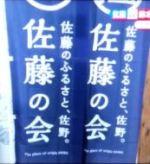 日本人のおなまえっ!を振り返る 佐藤vs.鈴木 ルーツ対決