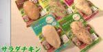 新説!所JAPAN 女性の一言で?人気商品の改良物語を振り返る