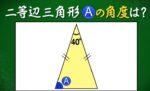 あなたは小学5年生より賢いの?を振り返る 純烈 小田井涼平編