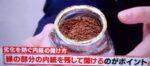 林修の今でしょ!講座を振り返る コーヒーvs紅茶vsココア2