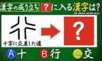 あなたは小学5年生より賢いの?を振り返る ザ・タッチ、塚田&河合