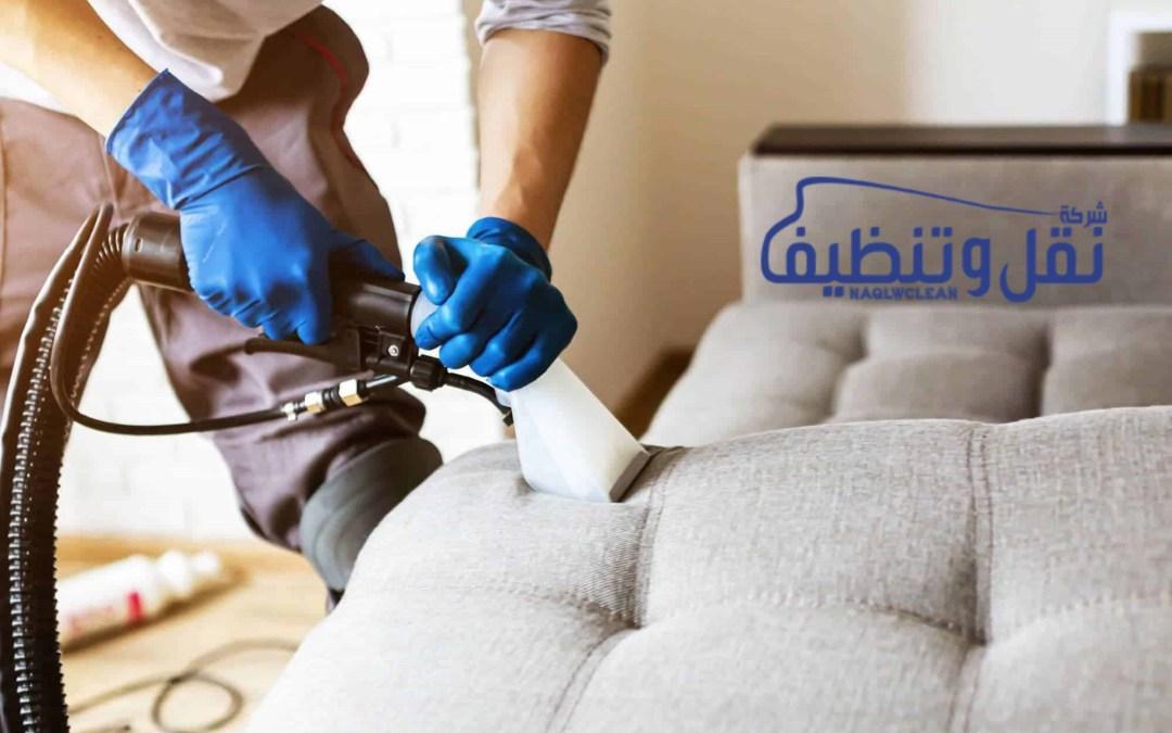 شركة تنظيف كنب غرب الرياض 0556713645